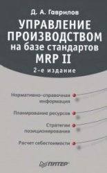 Книга Управление производством на базе стандартов MRP II (2-е изд.)