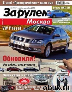 Журнал За рулем - Регион №22 (ноябрь-декабрь 2010)