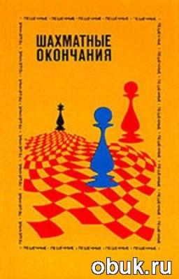 Книга Шахматные окончания. Пешечные