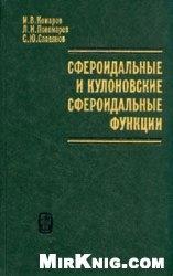 Книга Сфероидальные и кулоновские сфероидальные функции