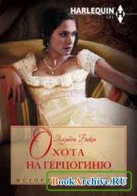 Книга Охота на герцогиню.