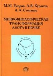 Книга Микробиологическая трансформация азота в почве