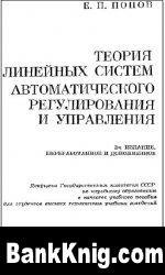 Книга Теория линейных систем автоматического регулирования и управления djvu 2,06Мб