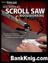 Big Book Of Scroll Saw Woodworking pdf 12Мб