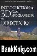 Книга Introduction to 3D Game Programming with DirectX 10 chm 22,2Мб