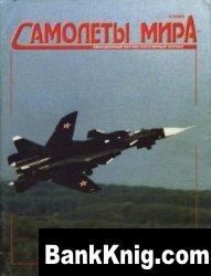 Журнал Самолёты мира №4 2000 pdf  30,05Мб