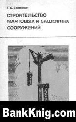 Книга Строительство мачтовых и башенных сооружений djvu 9Мб