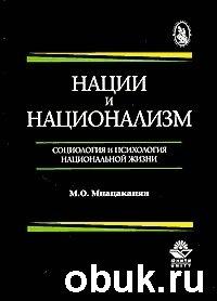 Мнацаканян М. О. - Нации и национализм. Социология и психология национальной жизни