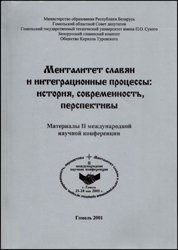Книга Менталитет славян и интеграционные процессы: история, современность, перспективы: Материалы II международной научной конференции