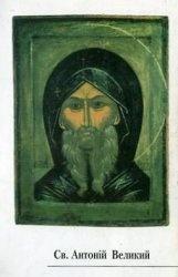 Книга Преподобный Антоний Великий - Собрание творений