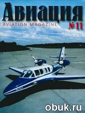 Журнал Авиация №3(11) 2001