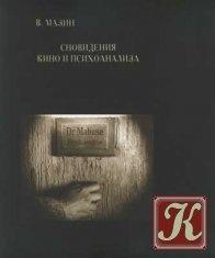 Книга Сновидения кино и психоанализа