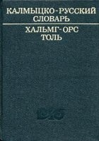 Книга Калмыцко-русский словарь pdf 106,05Мб