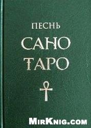 Книга Песнь Сано Таро