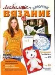 Журнал Любимое вязание. Крючок №6,2012