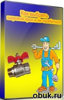 Книга Как выбрать шаровой кран и не ошибиться (2012) SATRip