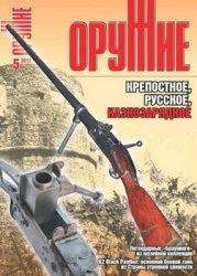 Оружие №5 2012