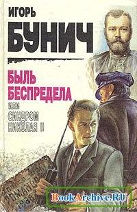 Быль беспредела, или Синдром Николая II.