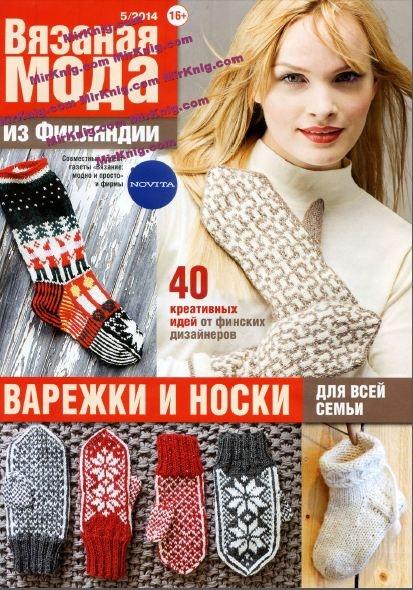 Книга Журнал: Вязаная мода из Финляндии № 5 (2014)