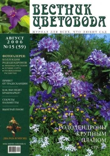 Книга Журнал: Вестник цветовода №15 2006, №7 2007 , №8-2007, №5 -2005