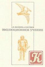 Книга Эволюционное учение (1-e издание)