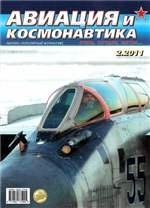 Журнал Авиация и космонавтика № 2 2011