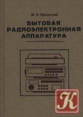 Книга Бытовая радиоэлектронная аппаратура