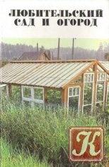 Книга Любительский сад и огород (2-е изд)