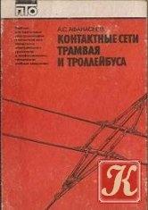Книга Контактные сети трамвая и троллейбуса