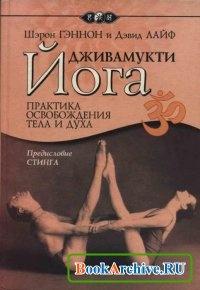 Книга Дживамукти-йога. Практика освобождения тела и духа.