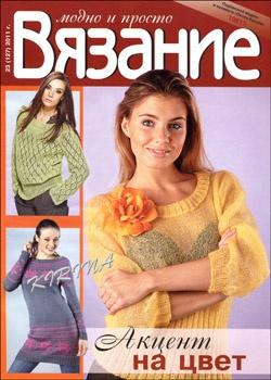 Журнал Журнал Вязание модно и просто № 23(127) 2011