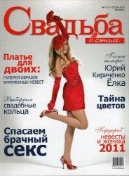Журнал Свадьба в стиле №1  2011