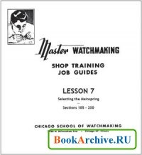 Книга Master Watchmaking Lesson 7.