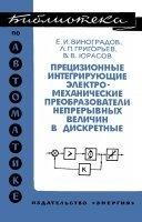 Книга Прецизионные интегрирующие электромеханические преобразователи непрерывных величин в дискретные