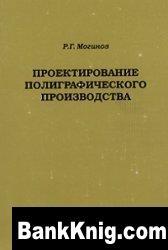 Книга Проектирование полиграфического производства: Учебное пособие
