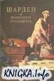 Книга Шарден и французское Просвещение
