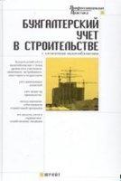Книга Бухгалтерский учет в строительстве (с элементами налогообложения)