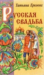 Книга Русская свадьба