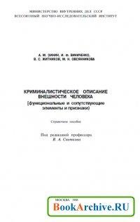 Книга Криминалистическое описание внешности человека.
