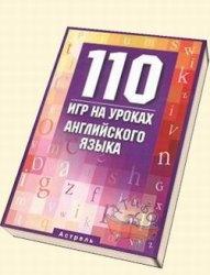 Книга 110 игр на уроках английского языка