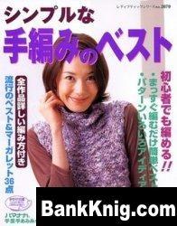 Журнал Lady Boutique Series №2070  2003