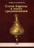 Книга Степи Европы в эпоху средневековья. Том 5. Хазарское время