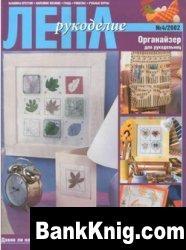 Журнал ЛЕНА рукоделие № 4,  2002