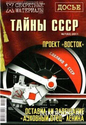 Журнал X Files Секретные материалы 20 века. Досье №7 2011. Тайны СССР