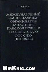 Книга Международный империализм - организатор нападения панской Польши на Советскую Россию (1919-1920 гг.)