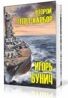 Аудиокнига Бунич Игорь - Второй Перл-Харбор (Аудиокнига)
