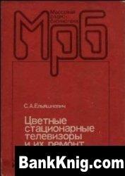 Книга Цветные стационарные телевизоры и их ремонт. Справочное пособие. 2-е издание