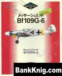 Книга Messerschmitt Bf109G-6 (Modeler's Eye Series 3)