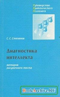 Книга Диагностика интеллекта методом рисуночного теста.