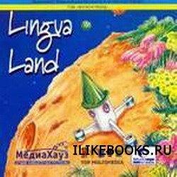 Книга Коллектив авторов - Lingua Land. 5 языков для детей